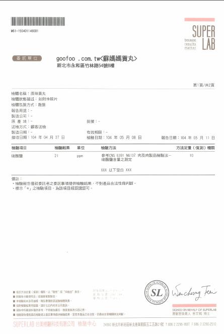 原味貢丸硝酸鹽檢驗報告