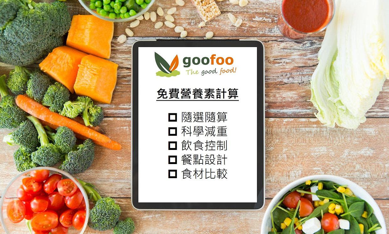 營養素計算封面.jpg