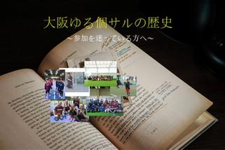 大阪ゆる個サルの歴史