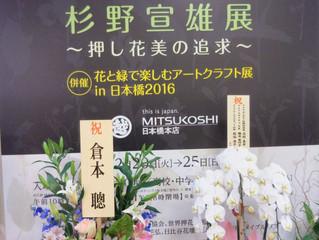 杉野宣雄先生の展示会