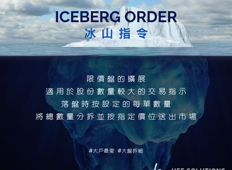 什麼是冰山盤? ICEBERG ORDER?