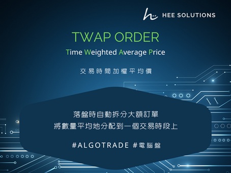 ALGO TRADE 程式交易