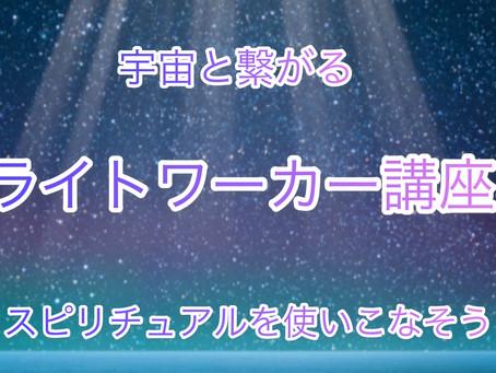 モニター価格☆ライトワーカー講座8月生募集