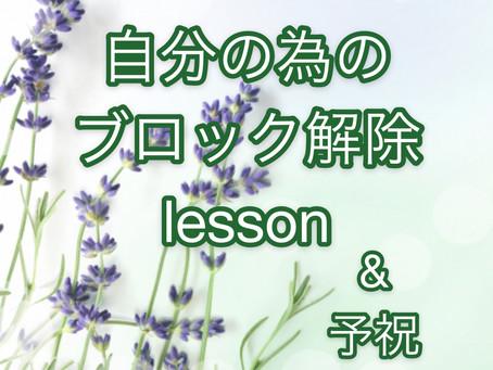ブロック解除lesson&予祝