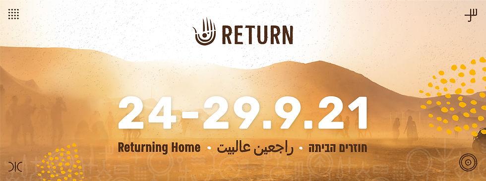 חוזרים הביתה, הארוע יתרחש ב24 עד ה29 בספטמבר