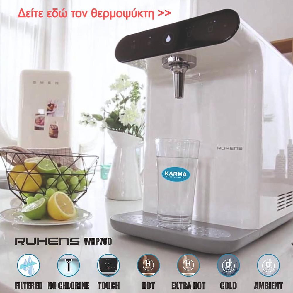 Θερμοψύκτης φιλτραρισμένου νερού RUHENS WHP760