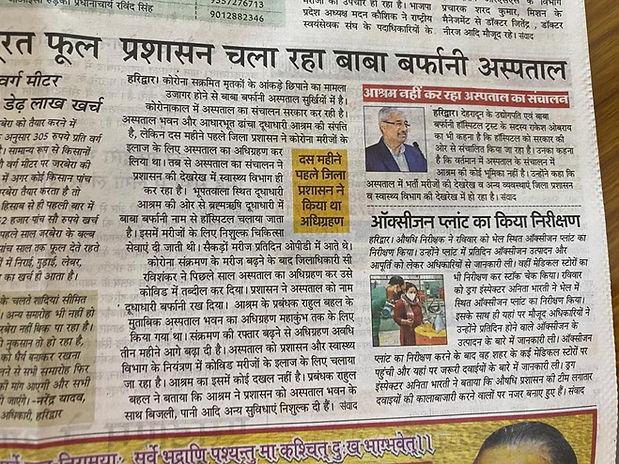 Amar Ujala - Article.jpg