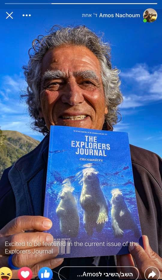 On the cover of the Explorer's Journal