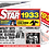 Thumbnail: 1933 Birthday Star Greeting Card with Hit Songs, Download Code and retro CD