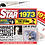 Thumbnail: 1973 Birthday Star Greeting Card with Hit Songs, Download Code and retro CD