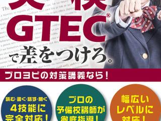 【自宅学習】英検・GTEC対策講座 申込受付中!