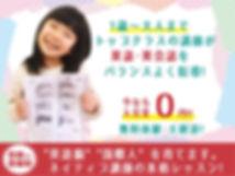 アップル英語教室PR.jpg