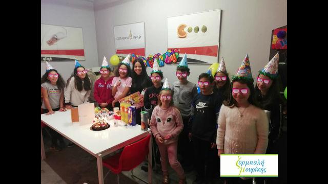 Πάρτι έκπληξη !!