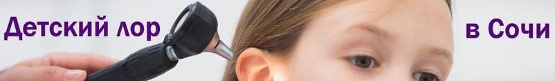Детский лор Сочи (Адлер, Дагомыс, Лазаревское) и Абхазия. Лечение аденоидов, тонзиллита, отита, храпа без операции, проверка слуха, слуховые аппараты