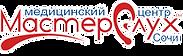 "Медицинский центр ""МастерСлух"" в Сочи"