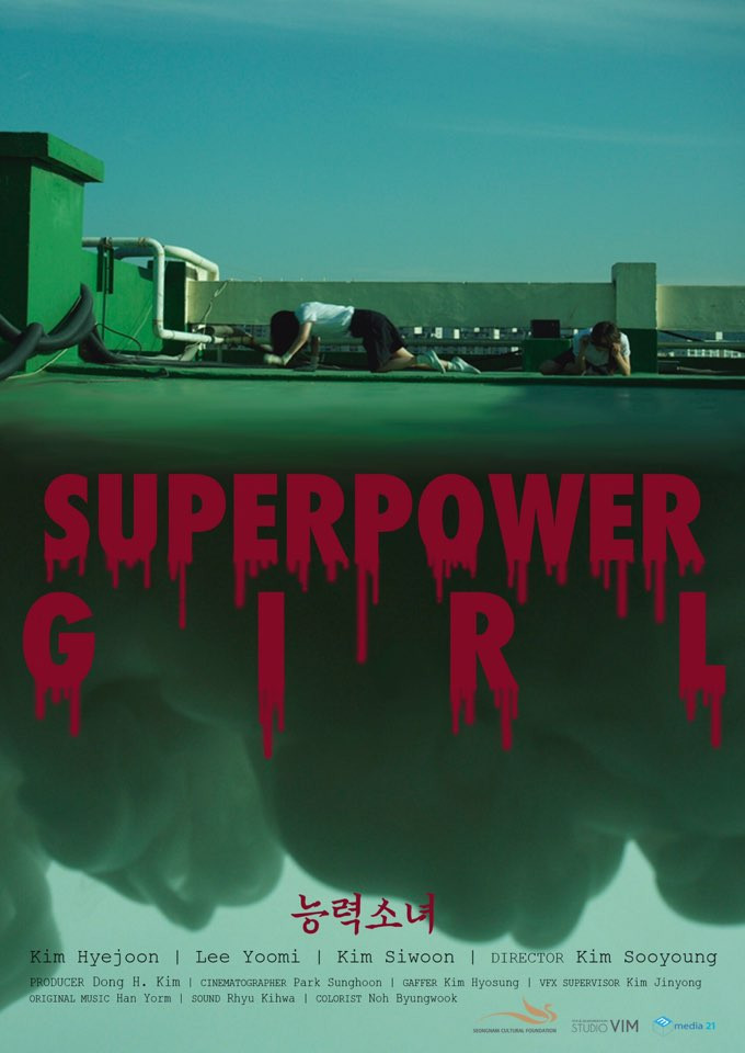 superpowergirl_poster