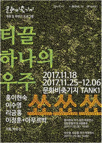 11/25 PERFORMANCE [YORM]