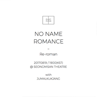 [PLPL] NO NAME ROMANCE : Re-roman (Photos)