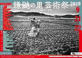 big flyer head_kamaitachi art festival .