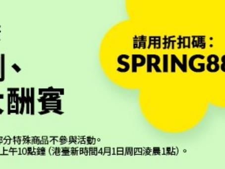 【優惠提供】iHerb 約惠春天共享健康 2021