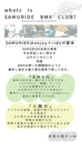 インスタ ストーリー SAMURIDE 紹介.jpg