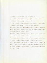 issey-miyake-east-meets-west-1987-00005.jpg