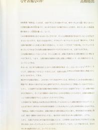issey-miyake-east-meets-west-1987-00010.jpg