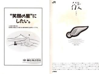 yohji-CDG-6.1-the-men-catalog-12.jpg