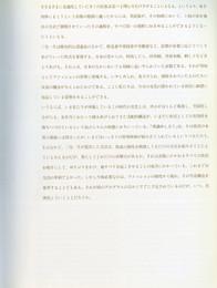 issey-miyake-east-meets-west-1987-00049.jpg