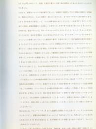 issey-miyake-east-meets-west-1987-00047.jpg