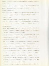 issey-miyake-east-meets-west-1987-00011.jpg