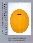 issey-miyake-posters-asahi-03.jpg