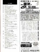 issey-miyake-posters-asahi-18.jpg