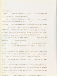 issey-miyake-east-meets-west-1987-00046.jpg