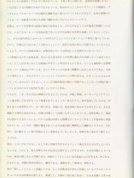 issey-miyake-east-meets-west-1987-00048.jpg