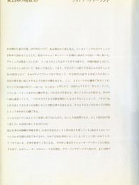 issey-miyake-east-meets-west-1987-00004.jpg