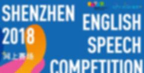 shenzhenspeechcompetition.jpg
