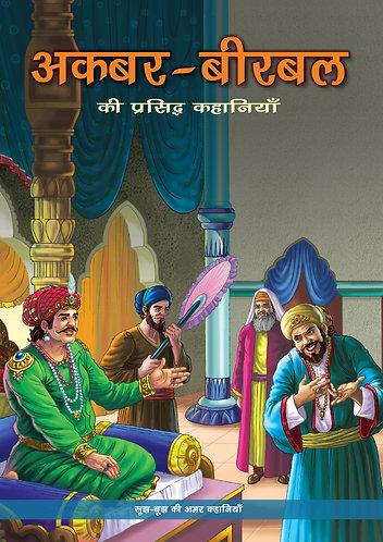 The best of Akbar - Birbal : Incredible Indian Tales