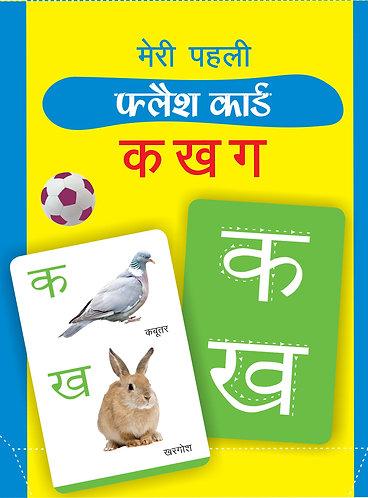 My First Flash Cards Ka Kha Ga
