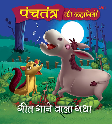 Panchatantra Ki Kahaniyan : Geet Gaane Wala Gadha (Hindi)