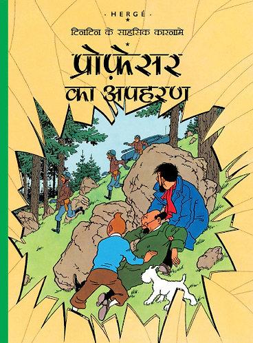 Professor ka Apaharan : Tintin Ke Sahsashik Karname