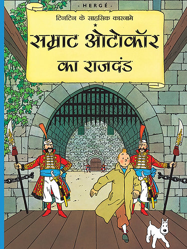 Samrat Autocar ka Rajdand : Tintin Ke Sahsashik Karname