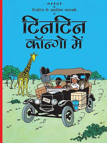 Tintin Congo Mein : Tintin Ke Sahsashik Karname