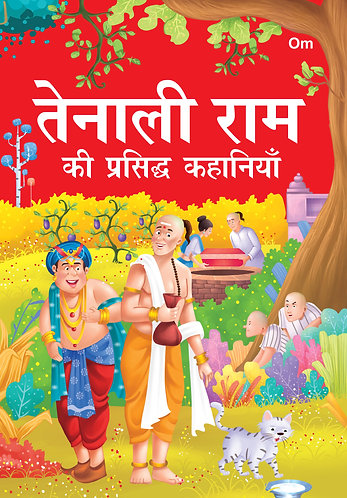 Tenaliram Ki Prasiddh Kahaniya