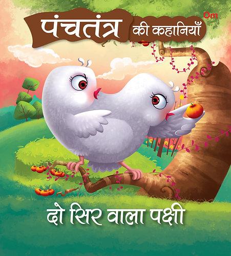 Panchatantra Ki Kahaniyan : Do Sar Wala Pakchi (Hindi)