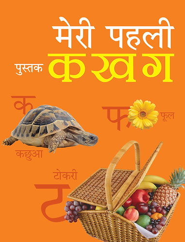 My First Book of Ka Kha Ga