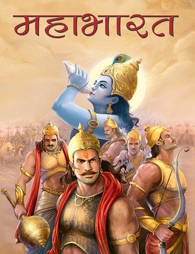Mahabharata : Indian Epic