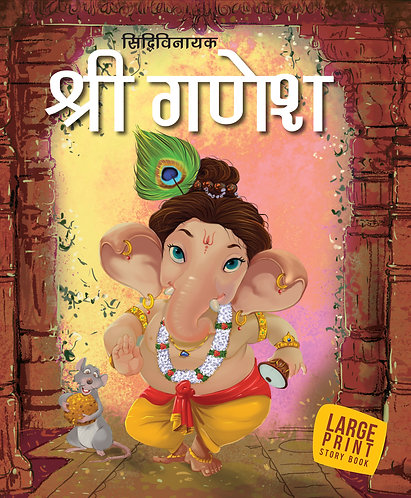 Ganesha The God of Prosperity : Large Print