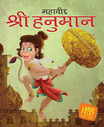 Hanuman The Mighty God : Large Print