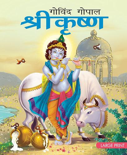 Krishna The Adorable God : Large Print